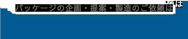 三洋紙器株式会社